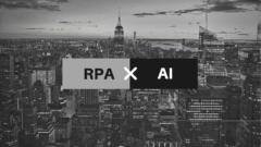 RPAとAIで未来が変わる? 3つのステップで考える、RPAの将来性