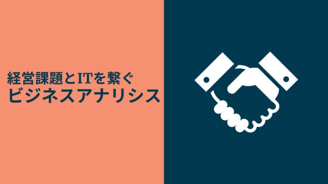 """【徹底解説】""""ビジネスアナリシス""""が 経営課題とITを繋ぐ"""