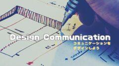 コミュニケーション能力を高めるために。大切な3つのポイント