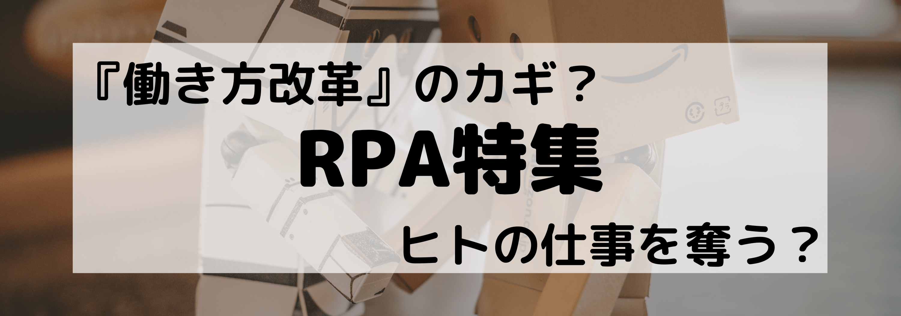What RPA is