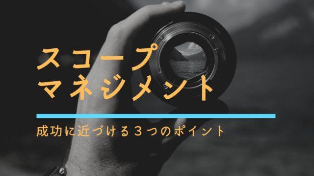 """【徹底解説】""""スコープマネジメント""""で成功の条件をアップデートする"""