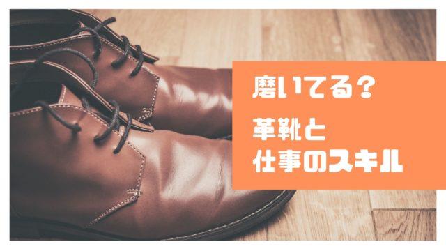 """【コラム】磨いてる?""""革靴""""と""""仕事のスキル"""""""