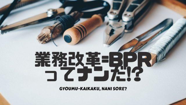 【徹底解説】業務プロセス改革(=BPR)とは?成長する企業が取り組むべき2つの理由
