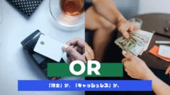 「現金」で資金繰りを優先するか、急速拡大する「キャッシュレス」か?