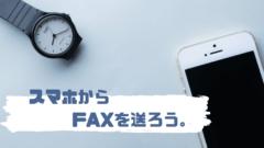 「インターネットFAX」がFAX廃止への第一歩?スマホアプリでの送受信に対応する