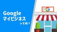 「Googleマイビジネス」を活用したオンライン集客で、あなたのお店を有名にしよう