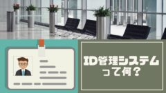 【徹底解説】基礎から考える「ID管理システム」その概要と導入メリットとは