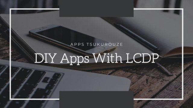 【徹底解説】ローコード開発でDX化を加速!LCDP / NCDPの基礎知識・メリット