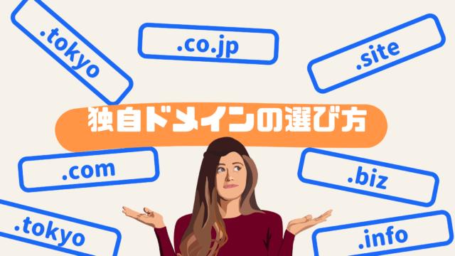 WEBサイト開設に必要な「ドメイン」ってナニ?|新規取得する時のポイント