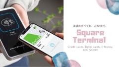 Square Terminalで始めるキャッシュレス|メリット・料金や始め方を解説