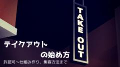 飲食店の新しいカタチ Vol.1:テイクアウト(持ち帰り)の考え方