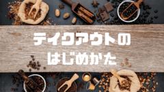 【徹底解説】飲食店の新しいカタチ Vol.3:テイクアウトの仕組みをつくる