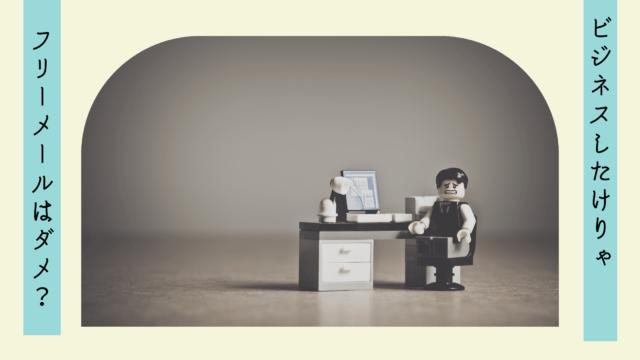 「起業・創業後でもフリーメール」がNGなワケ|ビジネス用メールのススメ